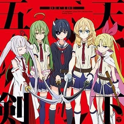 天下五剣/DECIDE (『武装少女マキャヴェリズム』エンディング・テーマ)