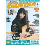 Go ! Go ! GUITAR (ギター) 2017年 04月号 [雑誌]