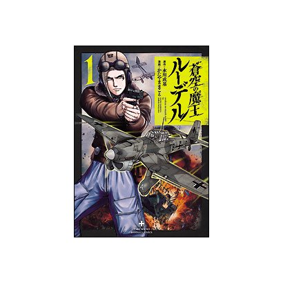 蒼空の魔王ルーデル 1(バンブー・コミックス) [コミック]