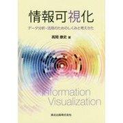 情報可視化―データ分析・活用のためのしくみと考えかた [単行本]