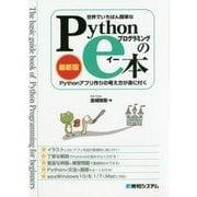 世界でいちばん簡単なPythonプログラミングのe本 最新版―Pythonアプリ作りの考え方が身に付く [単行本]