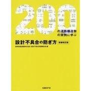 200の道路構造物の実例に学ぶ設計不具合の防ぎ方 増補改訂版 [単行本]