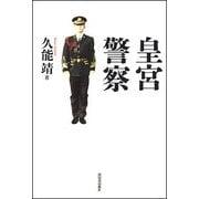 皇宮警察 [単行本]