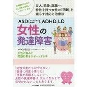 ASD(アスペルガー症候群)、ADHD、LD 女性の発達障害―女性の悩みと問題行動をサポートする本 [単行本]