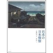 巴水の日本憧憬 [単行本]