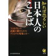 知れば恐ろしい日本人のことば(KAWADE夢文庫) [文庫]