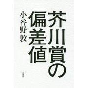 芥川賞の偏差値 [単行本]