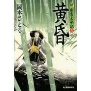 黄昏―新・剣客太平記〈6〉(時代小説文庫) [文庫]