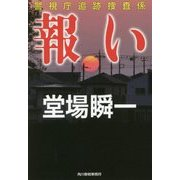 報い―警視庁追跡捜査係(ハルキ文庫) [文庫]