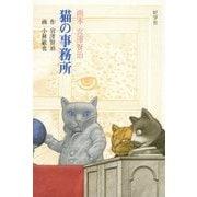 猫の事務所―画本 宮澤賢治 [絵本]