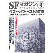 S-Fマガジン 2017年 04月号 [雑誌]
