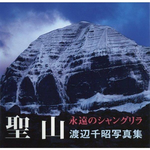 聖山 永遠のシャングリラ―渡辺千昭写真集 [単行本]