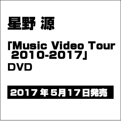 星野源/MUSIC VIDEO TOUR 2010-2017 [DVD]