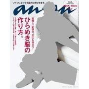 an・an (アン・アン) 2017年 3/1号 No.2042 [雑誌]