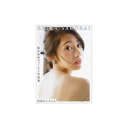 自由ということ―桜井玲香ファースト写真集 [単行本]