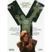 Y:THE LAST MAN〈2〉 [コミック]