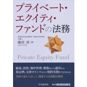プライベート・エクイティ・ファンドの法務 [単行本]