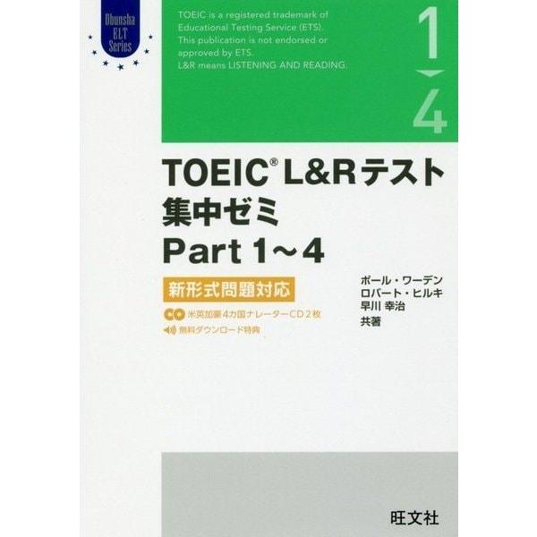 TOEIC L&Rテスト集中ゼミPart1~4―新形式問題対応(Obunsha ELT Series) [単行本]