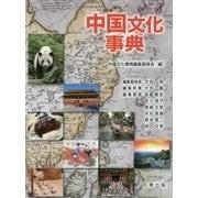 中国文化事典 [事典辞典]