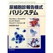尿細胞診報告様式パリシステム [単行本]