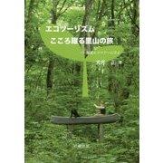エコツーリズム:こころ躍る里山の旅―飯能エコツアーに学ぶ [単行本]