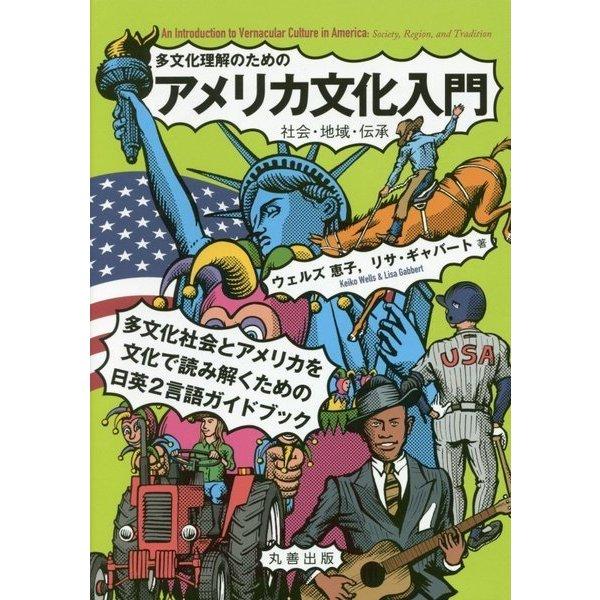 多文化理解のためのアメリカ文化入門―社会・地域・伝承 [単行本]