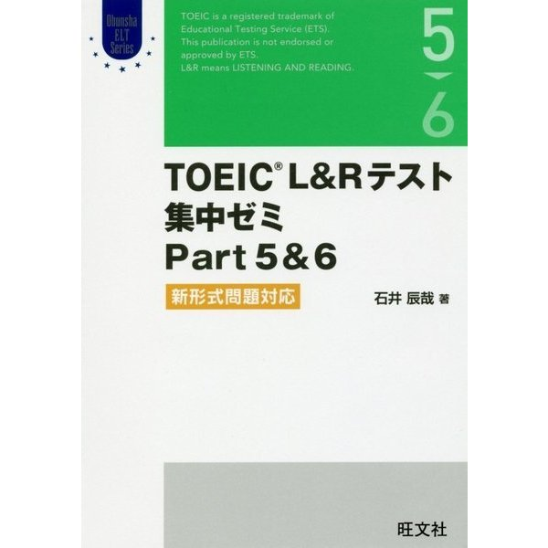TOEIC L&Rテスト集中ゼミPart 5&6―新形式問題対応(Ohunsha ELT Series) [単行本]