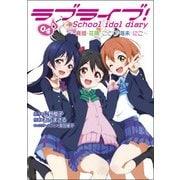 ラブライブ!School idol diary 4(電撃コミックスNEXT 70-5) [コミック]