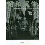 昭和解体―国鉄分割・民営化30年目の真実 [単行本]
