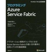 プログラミングAzure Service Fabric [単行本]