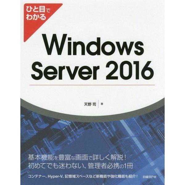 ひと目でわかるWindows Server 2016 [単行本]