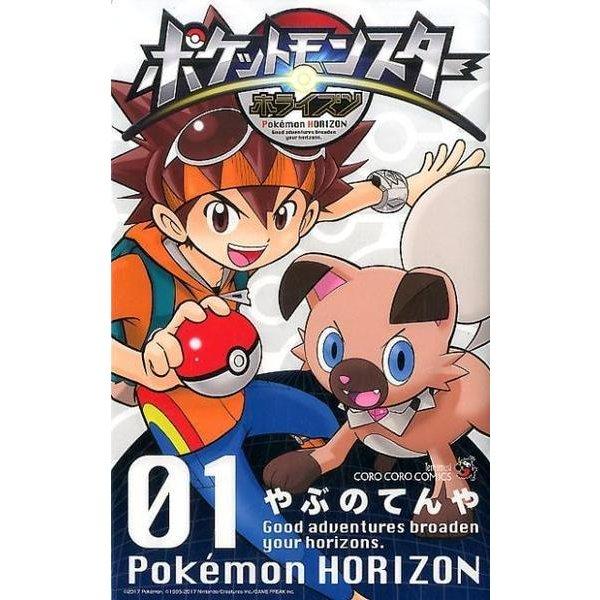 ポケットモンスターホライズン 1(てんとう虫コミックス) [コミック]