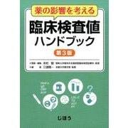薬の影響を考える  臨床検査値ハンドブック 第3版 [単行本]