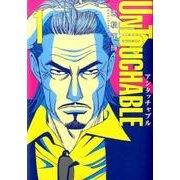 UNTOUCHABLE 1(ビッグコミックス) [コミック]