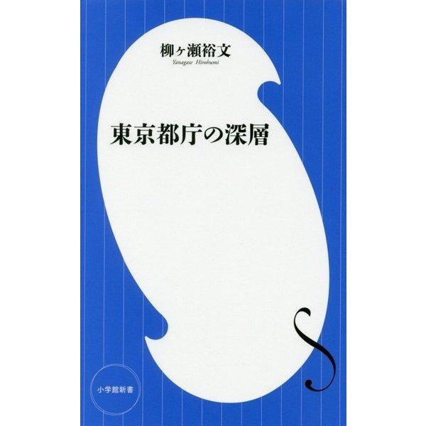 東京都庁の深層(小学館新書) [新書]