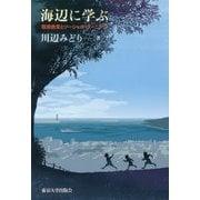 海辺に学ぶ―環境教育とソーシャル・ラーニング [単行本]