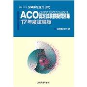 ACO認定試験模擬問題集〈17年度試験版〉 [単行本]