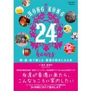 Hong Kong 24 hours 朝・昼・夜で楽しむ 香港が好きになる本 [単行本]
