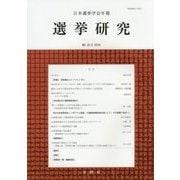 日本選挙学会年報 選挙研究〈NO.32-2 2016〉 [単行本]