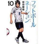 フットボールネーション<10>(ビッグ コミックス) [コミック]