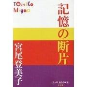記憶の断片(P+D BOOKS) [単行本]