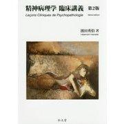 精神病理学 臨床講義 第2版 [単行本]