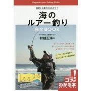 基礎と上達がまるわかり!海のルアー釣り完全BOOK―プロが教える最強のコツ(コツがわかる本!) [単行本]
