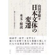 山田孝雄著『日本文体の変遷』本文と解説 [単行本]