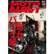 MOTO NAVI (モト・ナビ) 2017年 04月号 No.87 [雑誌]
