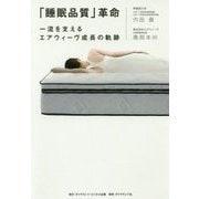 「睡眠品質」革命 [単行本]