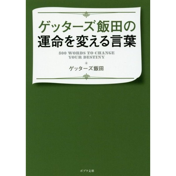 ゲッターズ飯田の運命を変える言葉 [単行本]