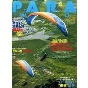 PARA WORLD (パラ ワールド) 2017年 04月号 vol.232 [雑誌]