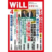 WiLL (マンスリーウィル) 2017年 04月号 [雑誌]