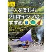 一人を楽しむソロキャンプのすすめ ~もう一歩先の旅に出かけよう~ [単行本]